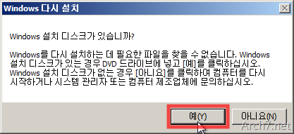 미리 준비해 둔 윈도우 7 설치 디스크를 삽입합니다. 그리고 [예(Y)]를 클릭합니다.