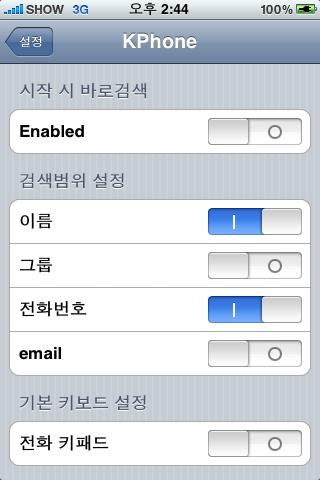아이폰 필수 어플 KPhone