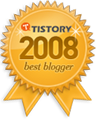 2008 티스토리 우수 블로그