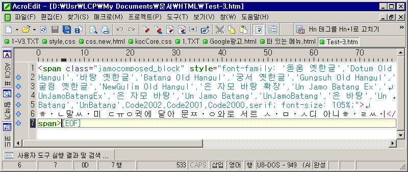 메모장의 내용을 아크로에디트로 복사하여 붙여넣기를 한 다음 저장한 화면