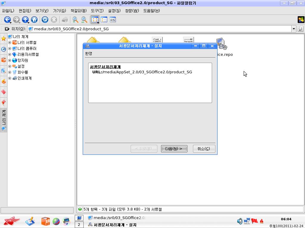 이렇게 프로그램 설치 가능(확장자 : repo)
