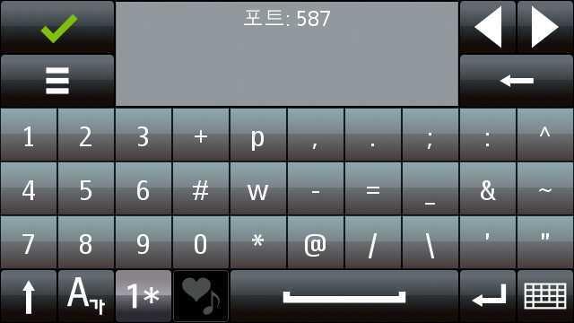 포트 587