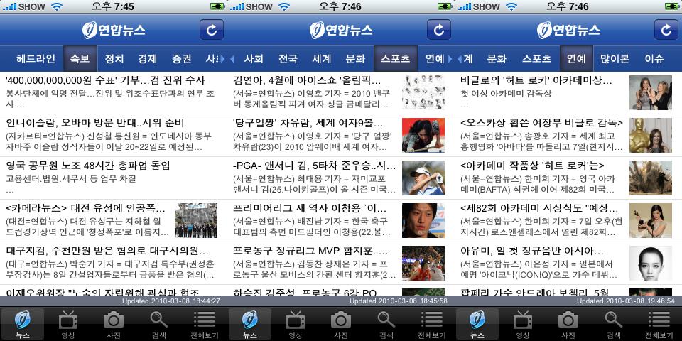 아이폰 신문 구독 어플