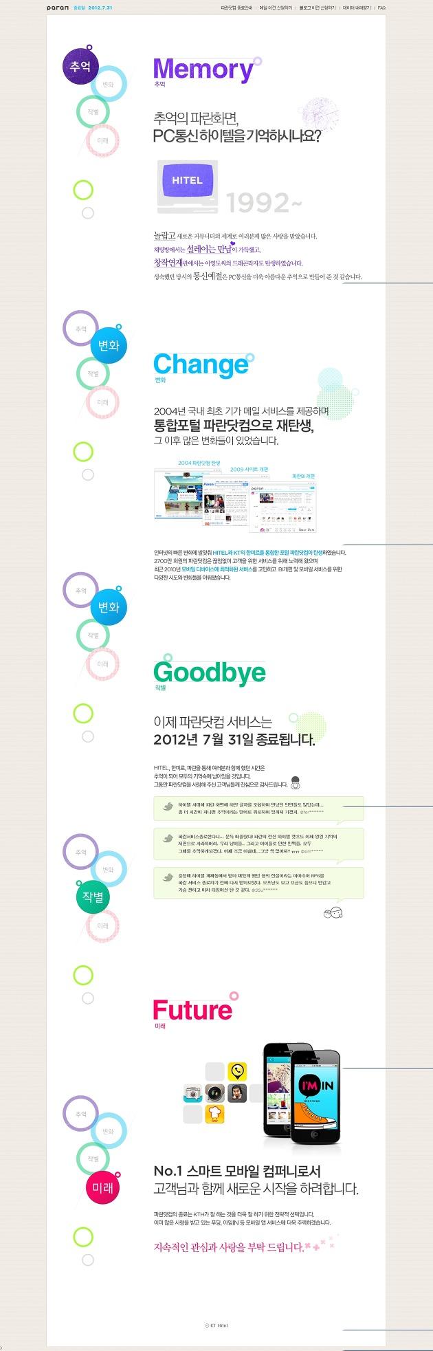 파란닷컴(paran.com) 서비스 종료