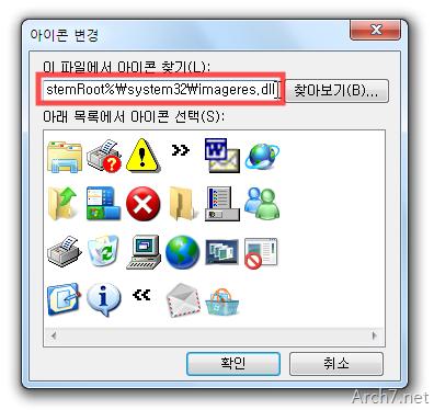 '이 파일에서 아이콘 찾기(L)' 입력란에 아래와 같이 입력한 후, 엔터를 누릅니다.