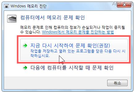 Windows_Memory_Diagnostic_08