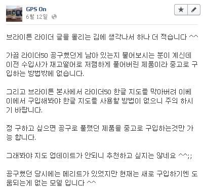 라이더50 한국지도 지원 안됨~!!