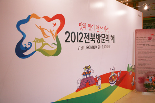 서울시문화블로그 :: 내나라 여행 박람회