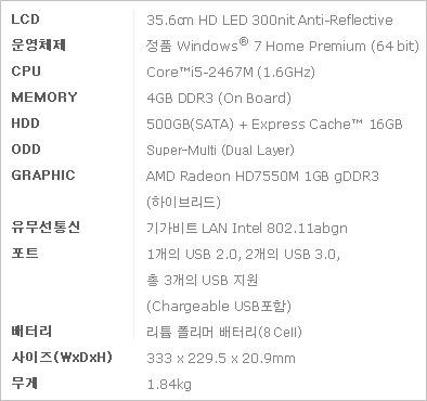 삼성 시리즈5 울트라 노트북 스펙(사양)