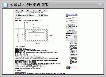 스타일 시트의 개념 - Box모델 문서