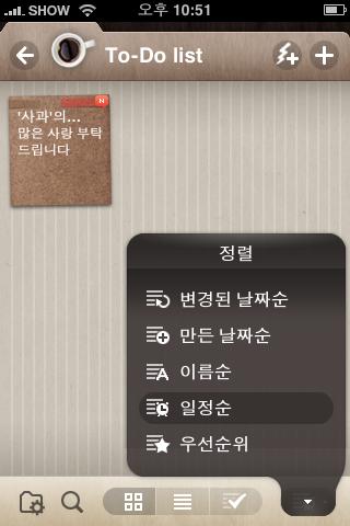 필수 무료 메모 어플 아이폰