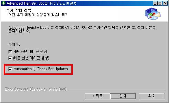 한글/한국어로 나타난 설치 과정 및 자동 업데이트 검사 항목