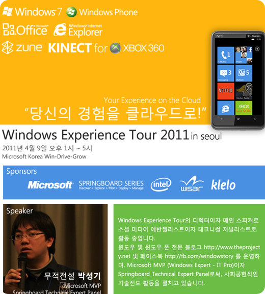 windows_experience_tour_2011_seoul