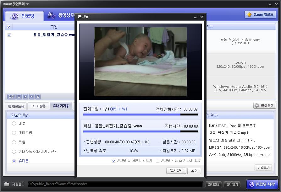 인코딩 프로그램 - 다음 팟인코더