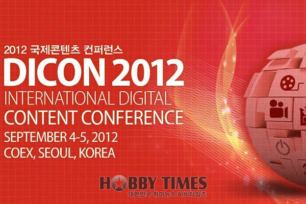 한국콘텐츠진흥원, 국제콘텐츠컨퍼런스(DICON 2012) COEX에서 9월 개최