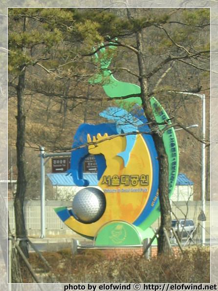 .. 서울대공원 입간판 꽤 큰 놈