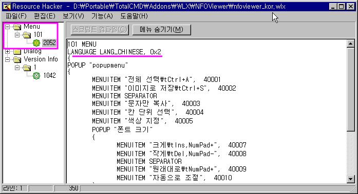 메뉴 항목과 언어 정보