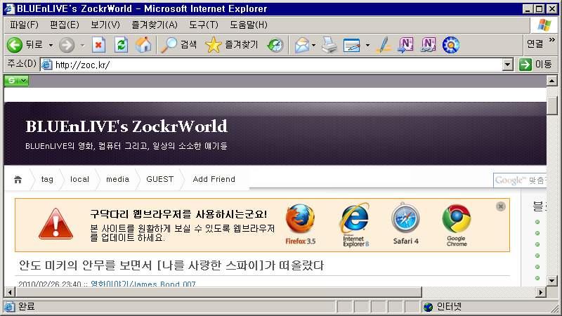 BLUEnLIVE's ZockrWorld : 구닥다리 웹브라우저 메시지