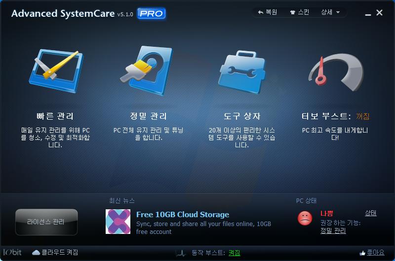 컴퓨터 속도 빠르게 하는 방법 PC최적화 프로그램 Advanced System Care Free