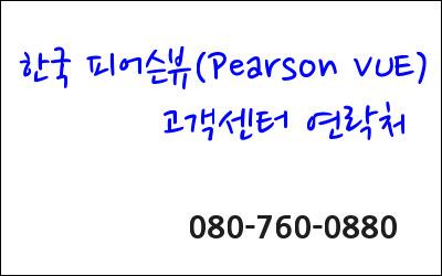 한국 피어슨뷰(Pearson VUE) 고객센터 연락처