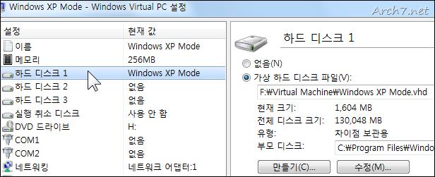하드 디스크 1 옵션에 Windows XP Mode의 가상 하드 디스크 파일의 위치나 속성이 나타나 있습니다. 크기는 1.6GB 정도로, 차이점 보관용으로 설정되어 있습니다.
