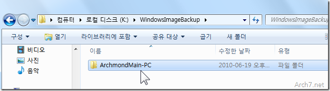 create_system_image_windows7_24