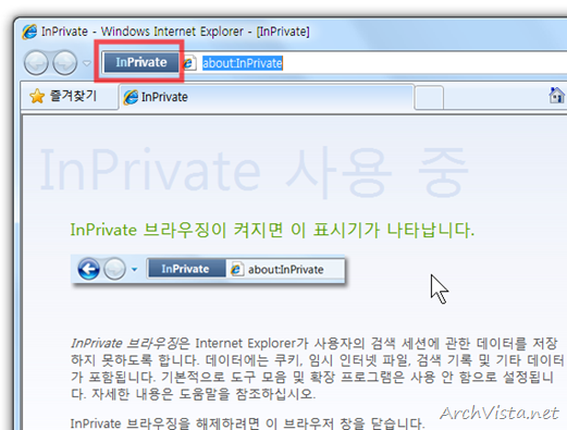disable_InPrivate_04