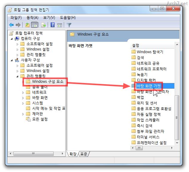사용자 구성 -> 관리 템플릿 -> Windows 구성 요소 -> 바탕 화면 가젯에 들어갑니다.
