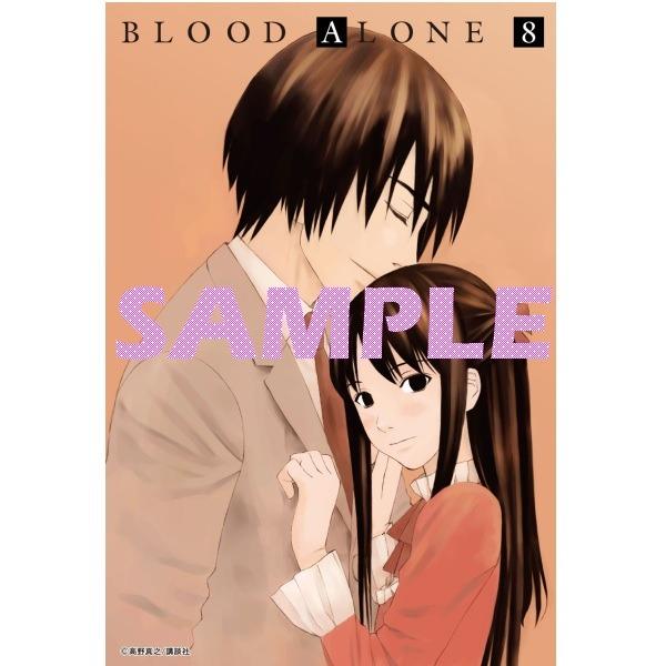 타카노 마사유키 - BLOOD ALONE 8