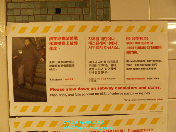 Please slow down on subway escalator and stairs.