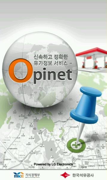 내주변 주유소 가격 비교 정보 어플 오피넷(Opinet)