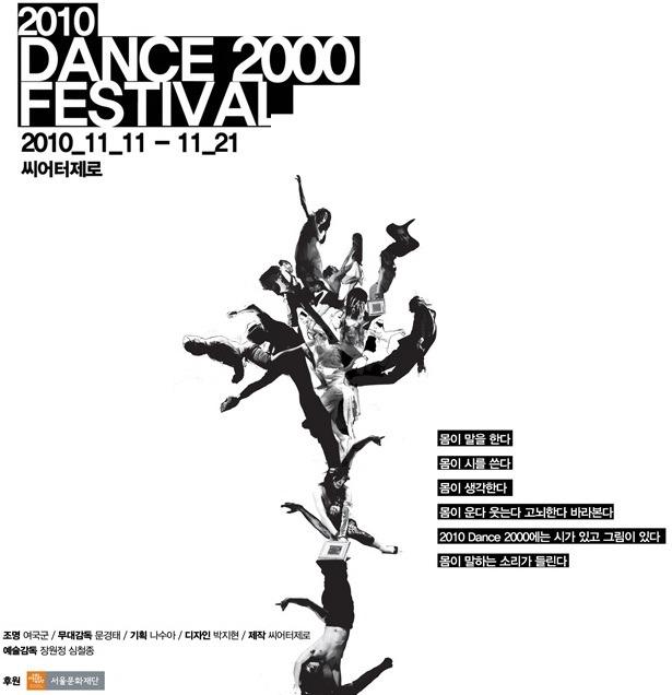 2010 댄스 2000 페스티벌