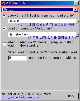 윈도우가 시작하면 바로 오버클럭 프로필 적용