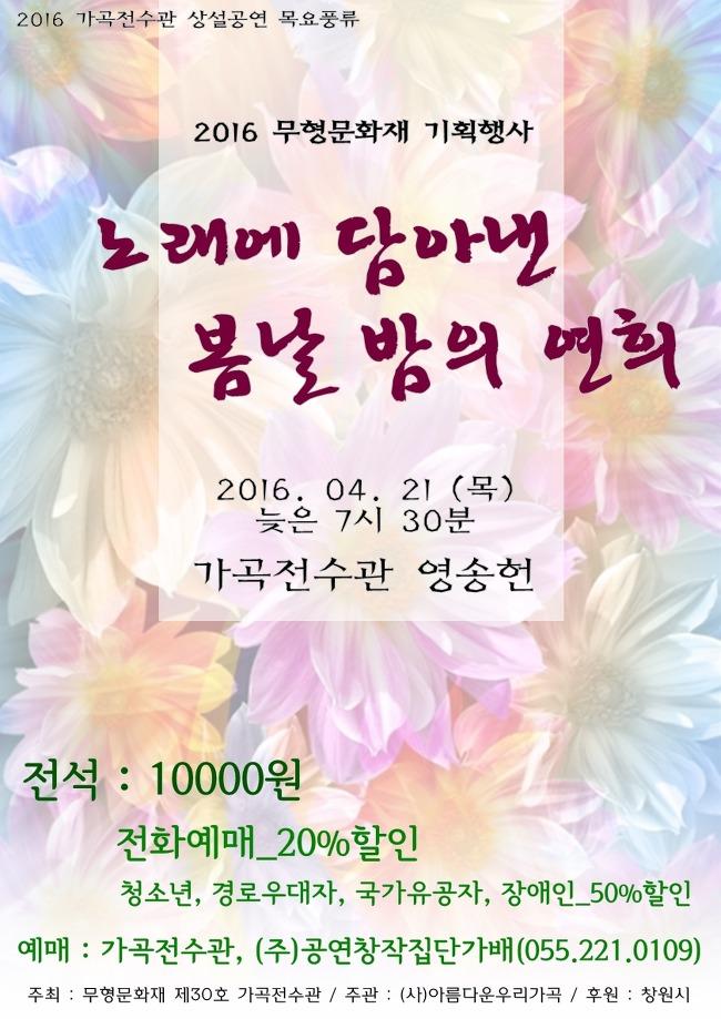 [공연안내] 기획공연-노래에 담아낸 봄날 밤의 연희