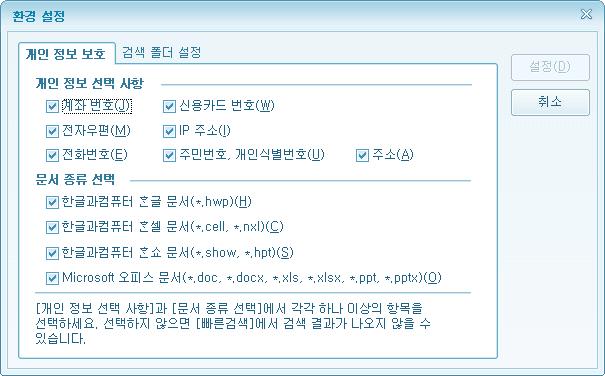 한컴 개인정보탐색기 - 환경설정