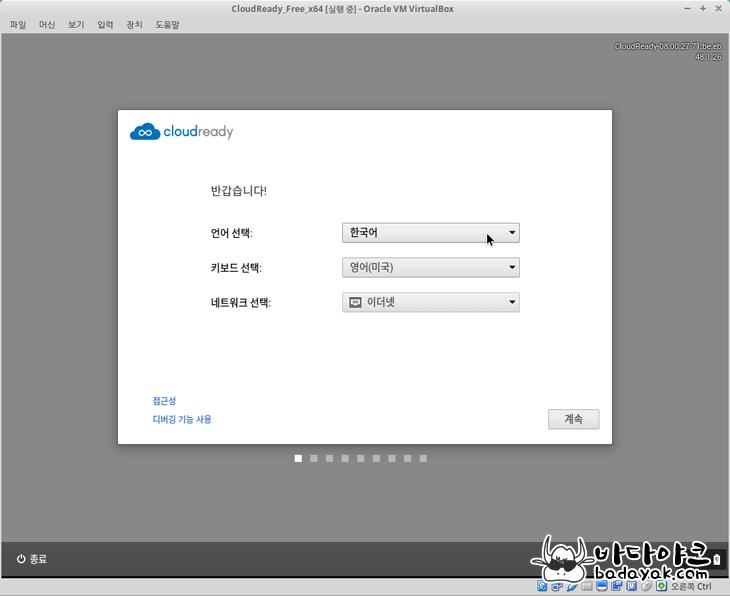 버추얼박스에 구글 크롬OS 설치 간단 방법