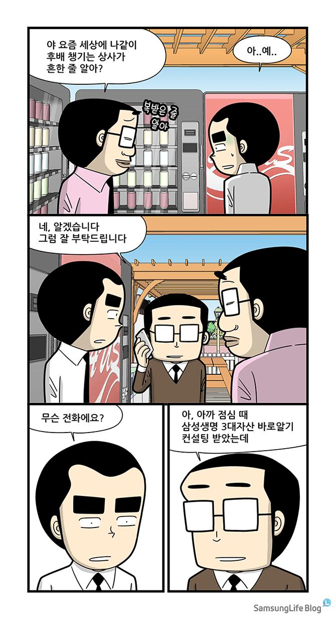 네이버 웹툰