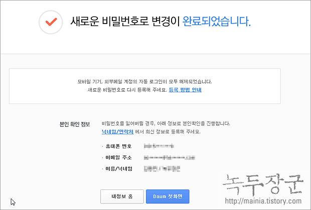 다음(daum) 비밀번호 변경하는 방법