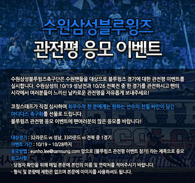 수원블루윙즈, 경기 관전평 응모 이벤트 실시
