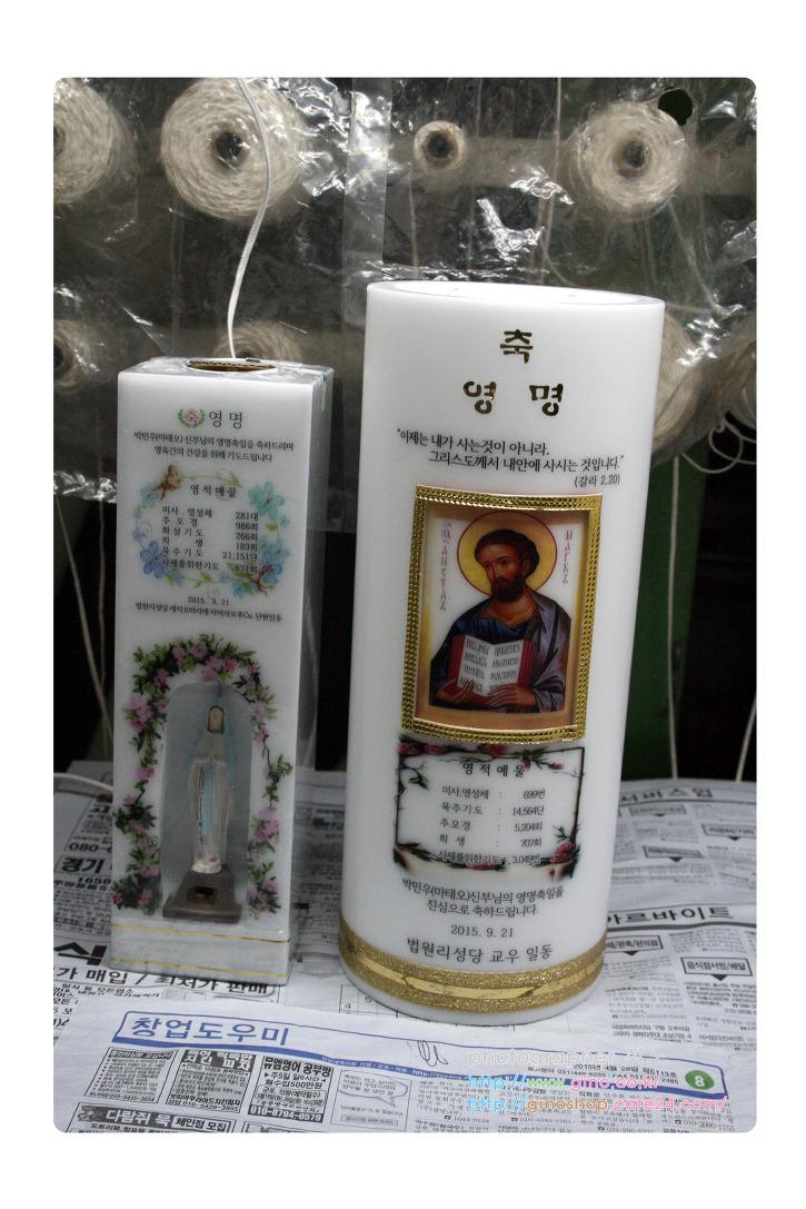 법원리성당 박민우(마태오)신부님 영명축일 양초