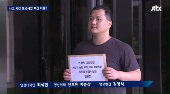 정보공개센터 경찰청장 '기록물 무단파기' 또는 '은닉' 혐의로 고발하다