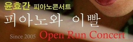 [이벤트 - 공연] 윤효간 콘서트 피아노와 이빨에 여러분을 초대해요^^