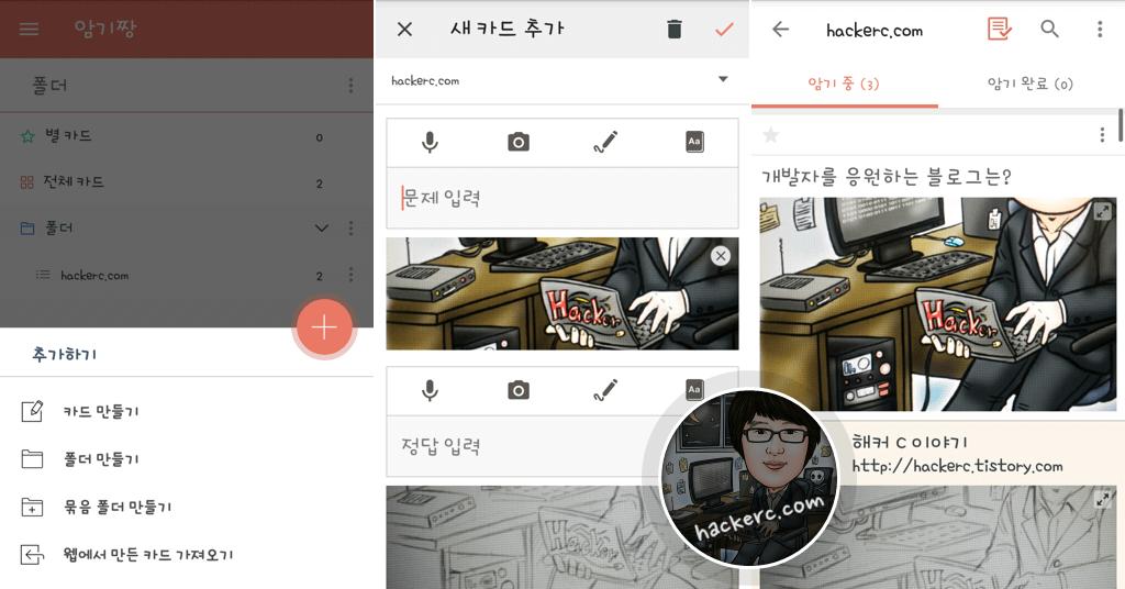 암기짱(Memoryjjang) for Android - 직접 만드는 암기 노트, 플래시 카드 앱(어플)