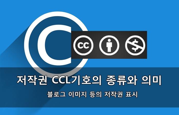 저작권 CCL기호의 종류와 의미 - 블로그 이미지 등의 저작권 표시