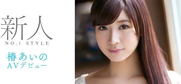 츠바키 아이노 ( Aino Tsubaki / 椿あいの ) S1 7월 신인