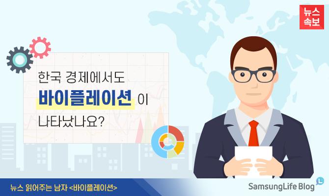 한국 경제에서도 바이플레이션이 나타났다?