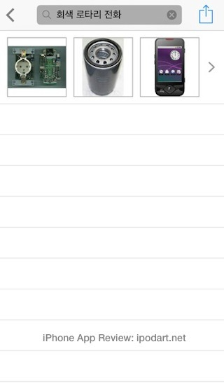 CamFind 아이폰 이미지 검색