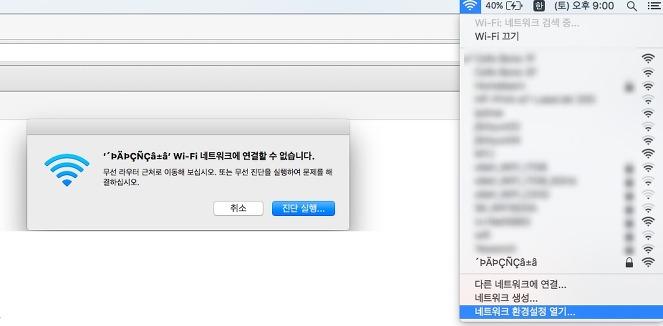 맥북 한글 와이파이 연결 불가