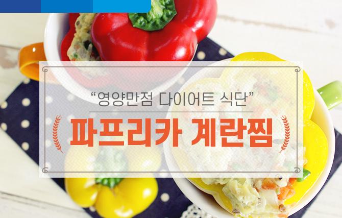 영양 만점 다이어트 식단 '파프리카 계란찜' 레시피