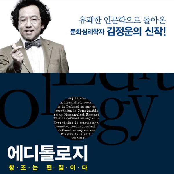 [인용 카드] 에디톨로지 / 김정운